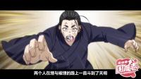 《最动漫国漫志》19期:罗天大醮(下)