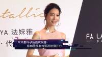 港台:宋米秦怀孕后首次现身 称郭雪芙有传讯祝贺很开心