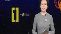 一线20180419天涯缉凶 高清