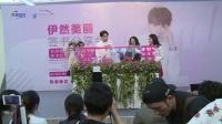 现场:伊然在京发新书分享变美秘籍 演员米热亲赴现场为其站台