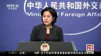 中国新闻03:00 中国新闻2017 20180420 高清版