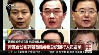 中国新闻04:00 中国新闻2017 20180420 高清版