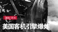 【整点辣报】买菜顺手抓贼/客机引擎爆炸/保姆打老人