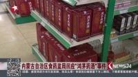 广东食药监局:全面监测鸿茅药酒广告 东方大头条 180420