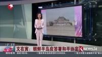 文在寅:朝鲜半岛应签署和平协定  东方大头条 180420
