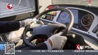 上海首条BRT奉浦快线今通车 设专用车道单程仅需45分钟 东方新闻 20180420 高清版