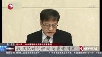 中兴通讯:坚决反对美商务部决定 东方新闻 20180420 高清版