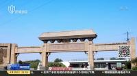中共中央国务院批复《河北雄安新区规划纲要》 新闻夜线 180420