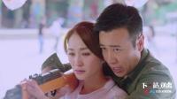 下一站别离 14 预告片:秋阳撩妹有一套,教盛夏学射击