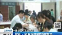 江苏南京:一场感冒引发的悲剧  医生——或与混吃感冒药有关 新闻早报 180421