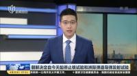 朝鲜决定自今天起停止核试验和洲际弹道导弹发射试验 上海早晨 180421
