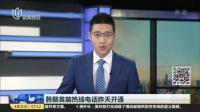韩朝首脑热线电话昨天开通 上海早晨 180421