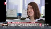 看东方20180421上海:国内首场天然气保供预售交易完成 高清