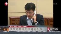 看东方20180421韩朝首脑热线电话昨天开通 高清