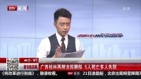 都市晚高峰(上)20180421广西桂林两艘龙船翻船 5人死亡多人失联 高清