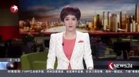 广西桂林:两艘龙舟演练时翻覆 约60人落水5人遇难 东方新闻 20180421 高清版