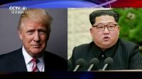 朝鲜决定停止核导试验 特朗普:期待见到金正恩 今日关注2017 20180421 高清版
