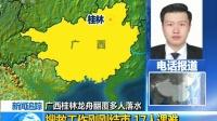广西桂林桃花江 龙舟翻覆多人落水 事故已致17人死亡 180422