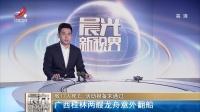 广西桂林两艘龙舟意外翻船  致17人死亡  活动报备未通过 晨光新视界 180422
