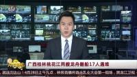 广西桂林桃花江两艘龙舟翻船17人遇难 共度晨光 180422
