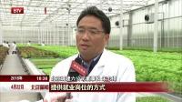 北京城建集团主业反哺农业带动农民增收致富  北京新闻 180422