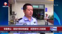 安徽黄山: 医院内救命钱被盗 民警苦守三月捉贼