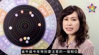 2018星座運勢--金牛座(88say VS. 大大星Bar)
