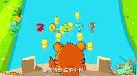 贝乐虎儿歌 - 第10集