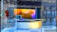 CCTV-1综合频道/CCTV-13新闻频道 央视新闻联播天气预报历年片头(2003-2014)