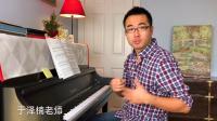 旅美钢琴家于泽楠讲解英皇考级八级A1吉格舞曲