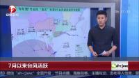7月以来台风活跃: 10天内出现3对双台风 历史罕见