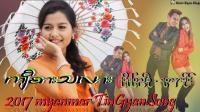 myanmar mon ရတနာမိုင္ ျဖိဳးျပည့္စုံ  က်ီစားသလား