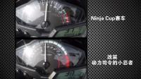 【直线加速】Ninja Cup赛车VS改装ECU小忍