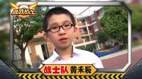 《大玩家》灵动跳跃战士校园赛1