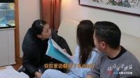 北京女子图鉴 11 生活小剧场之四川老家的趣事儿优酷版