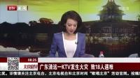 广东清远一KTV发生火灾  致18人遇难 北京您早 180424