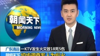 广东清远:一KTV发生火灾致18死5伤 初步调查系人为纵火 180424