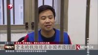 """看东方20180425涉嫌非法吸收公众存款""""善林金融""""8人被批捕 高清"""