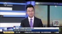 """""""五一""""最佳天气旅行地榜单出炉 上海早晨 180425"""