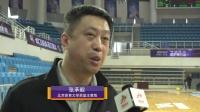 北体大教练:激情指挥是性格使然 次战向清华学习