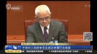 《人民陪审员法(草案)》提请二审:人民陪审员将参审死刑案等重大案件 上海早晨 180426