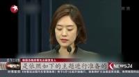 """看东方20180426韩国公布首脑会晤主会议室画面 主会议室设在""""和平之家""""二楼 高清"""