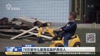 民政部:78万留守儿童落实监护责任人 上海早晨 180426