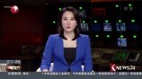"""看东方20180426塔利班:宣布发动""""春季攻势""""锁定重点目标 高清"""