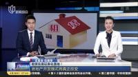 证监会  住建部:租赁住房证券化落地!  房地产开发模式将真正改变 上海早晨 180426