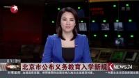 看东方20180426北京市公布义务教育入学新规 京籍无房家庭可在租住地入学 高清