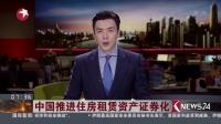 看东方20180426中国推进住房租赁资产证券化 优先支持大中城市 雄安新区 高清