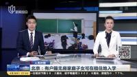 北京:有户籍无房家庭子女可在租住地入学 上海早晨 180426