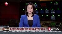 """看东方20180426英烈保护法草案提请审议 拟增加条款打击""""精日分子"""" 高清"""