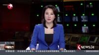 """看东方20180426工信部:7月1日能实现取消流量""""漫游""""费 高清"""